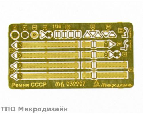 Ремни СССР (WWII)