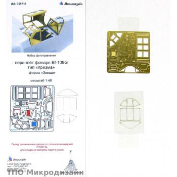 """Bf-109G. Фонарь тип """"Призма"""" (Звезда)"""