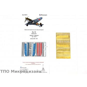Як-1Б Закрылки