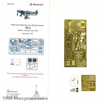 Як-3 (Звезда)