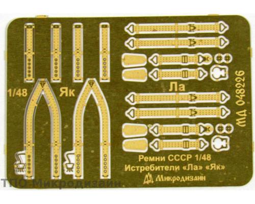 Ремни СССР (ВОВ)