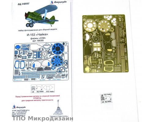 """И-153 """"Чайка"""" (ICM)"""