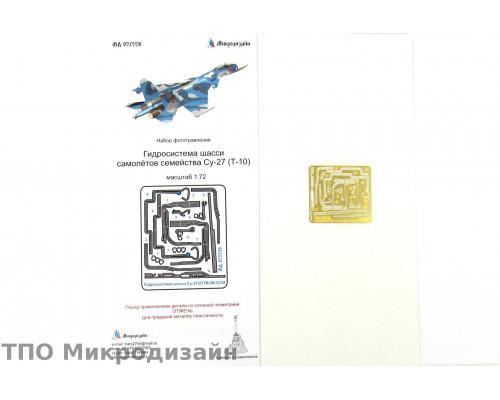 Гидросистема шасси самолётов семейства Су-27 (Т-10)