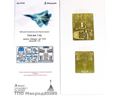 ПАК-ФА Т-50 (Су-57) (Звезда)