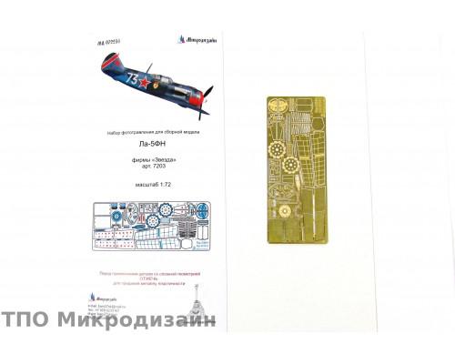 Ла-5ФН (Звезда)