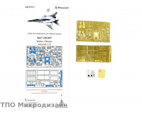 МиГ-29СМТ (Звезда)
