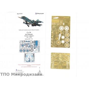 Су-34 экстерьер (Звезда)