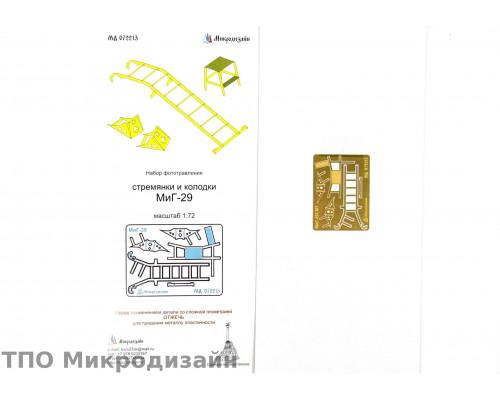МиГ-29. Лестница и упорные колодки (Звезда)