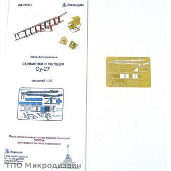 Су-27. Лестница и упорные колодки (Звезда)