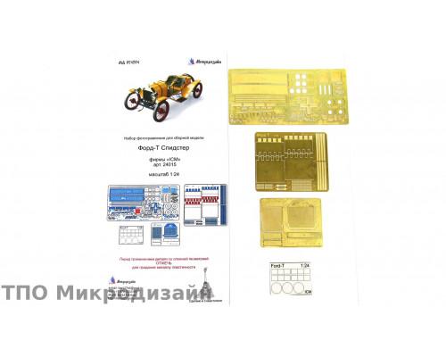 Форд-Т Спидстер (ICM)
