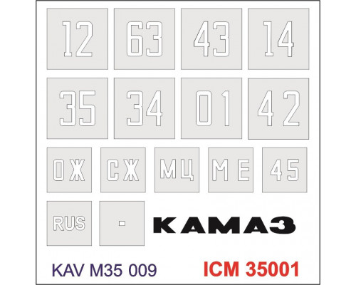 Трафарет номера на кузов для ICM 35001
