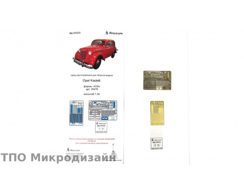 Opel Kadett 1938 (ICM)