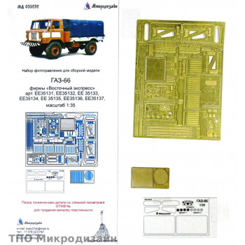 ГАЗ-66. Основной набор (Восточный Экспресс)
