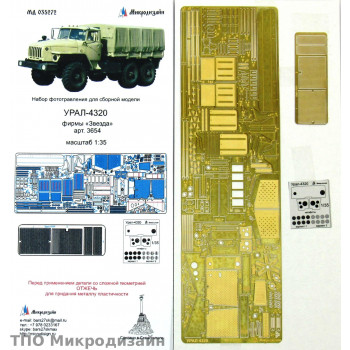 Урал 4320 (Звезда)