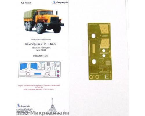 Урал 4320. Бампер (Звезда)