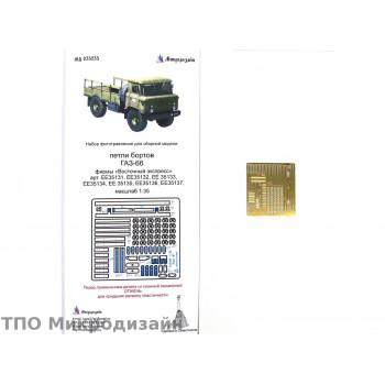 ГАЗ-66. Петли (Восточный Экспресс)