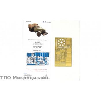 ЗиС-151 отделка кузова (Звезда)