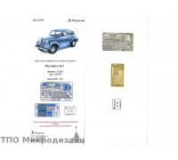 Москвич 401 (ICM)