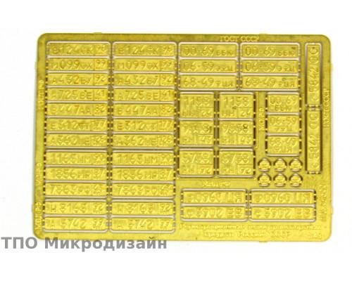 Регистрационные номера СССР/Россия