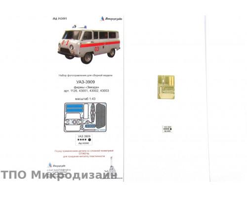 УАЗ-3909 (Звезда)