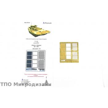 ТБМПТ Т-15 Сетки МТО (Звезда)