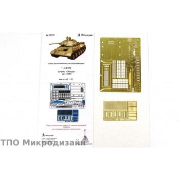 Т-34-76 УЗТМ (Звезда)