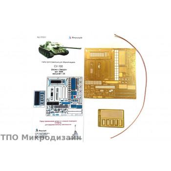 СУ-100. Основной набор (Звезда)