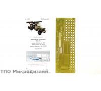 Реактивная установка БМ-13