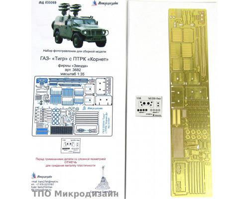 """ГАЗ-233014 """"Тигр"""" с ПТРК """"Корнет"""" (Звезда)"""