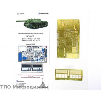 ИСУ-152 (Звезда, Tamiya)