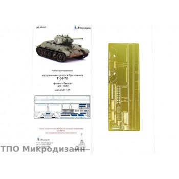Т-34/76 УЗТМ Надгусеничные полки (Звезда)