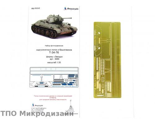 Т-34-76 УЗТМ Надгусеничные полки (Звезда)