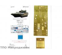 ТБМПТ Т-15 Основной набор (Звезда)