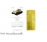 СУ-100. Надгусеничные полки (Звезда)