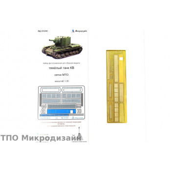 КВ-1. Сетки (Звезда)