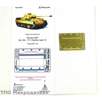 Sd.Kfz.171 Panter D. Ящик ЗиП (Звезда) сборная модель