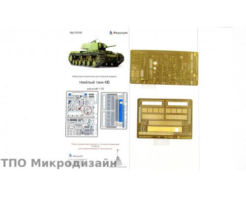 КВ-1. Основной набор (Звезда)