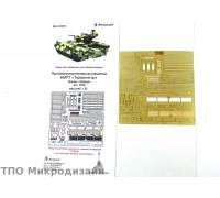 """БМОП """"Терминатор"""", """"Терминатор-2"""". Противокумулятивные экраны (Звезда)"""