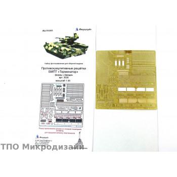 """БМОП """"Терминатор"""", """"Терминатор-2"""". Противокумулятивные экраны (Звезда) сборная модель"""