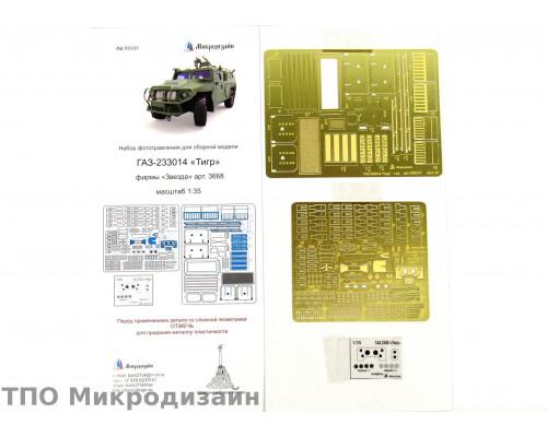 """ГАЗ-233014 """"Тигр"""". Экстерьер (Звезда)"""