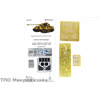 Sd.Kfz.182 KingTiger базовый набор (Звезда/ICM)