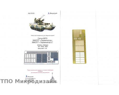"""БМОП """"Терминатор"""", """"Терминатор-2"""". Сетки профи (Звезда)"""