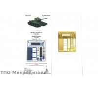 Т-34-85. Сетки (Звезды)