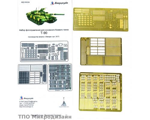 Т-90. Базовый набор (Звезда)