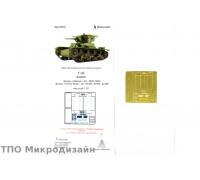 Т-26 Ящики ЗиП (Звезда/Hobby Boss)