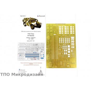 """ГАЗ-233014 """"Тигр"""". Интерьер (Звезда)"""