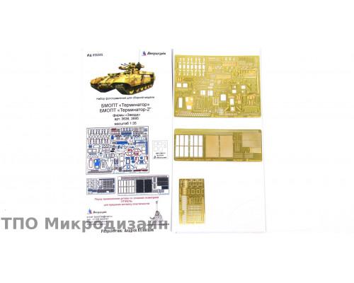 """БМОП """"Терминатор-2"""". Основной набор (Звезда)"""