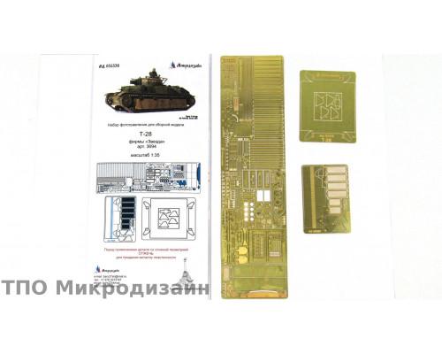 Т-28 (Звезда)