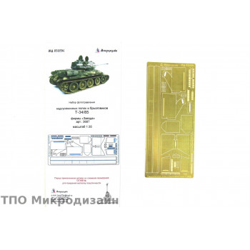 Т-34-85. Надгусеничные полки (Звезда)