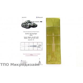 Sd.Kfz.182 KingTiger юбки (Звезда/ICM)